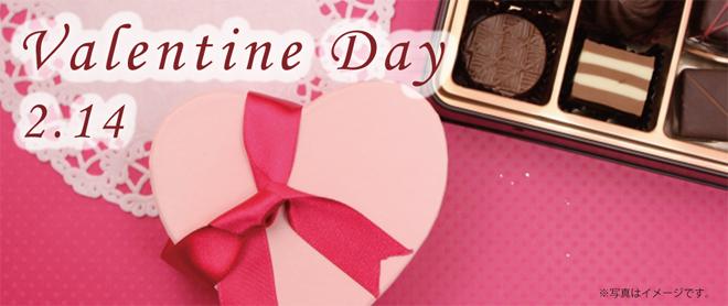 バレンタインチョコレートをプレゼント!