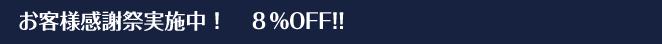 お客様感謝祭実施中! 8%OFF!!Campaign