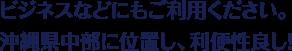 ビジネスなどにもご利用ください。沖縄県中部に位置し、利便性良し!