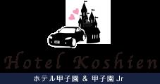 ホテル甲子園&甲子園Jr
